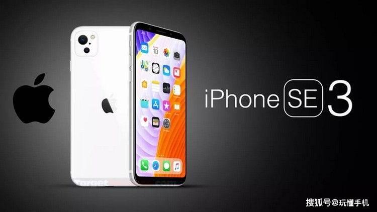 原创             iPhone SE Plus或将于下半年发布:一项功能实用度超iPhone12