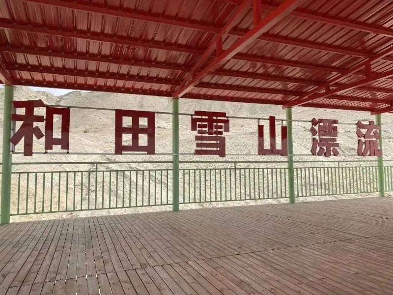 和田县雪山旅游度假区,你想要的精彩都在这里