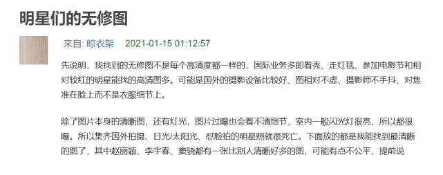 网友曝光26位明星怼脸拍高清无修图:最好看的竟然是杨超越