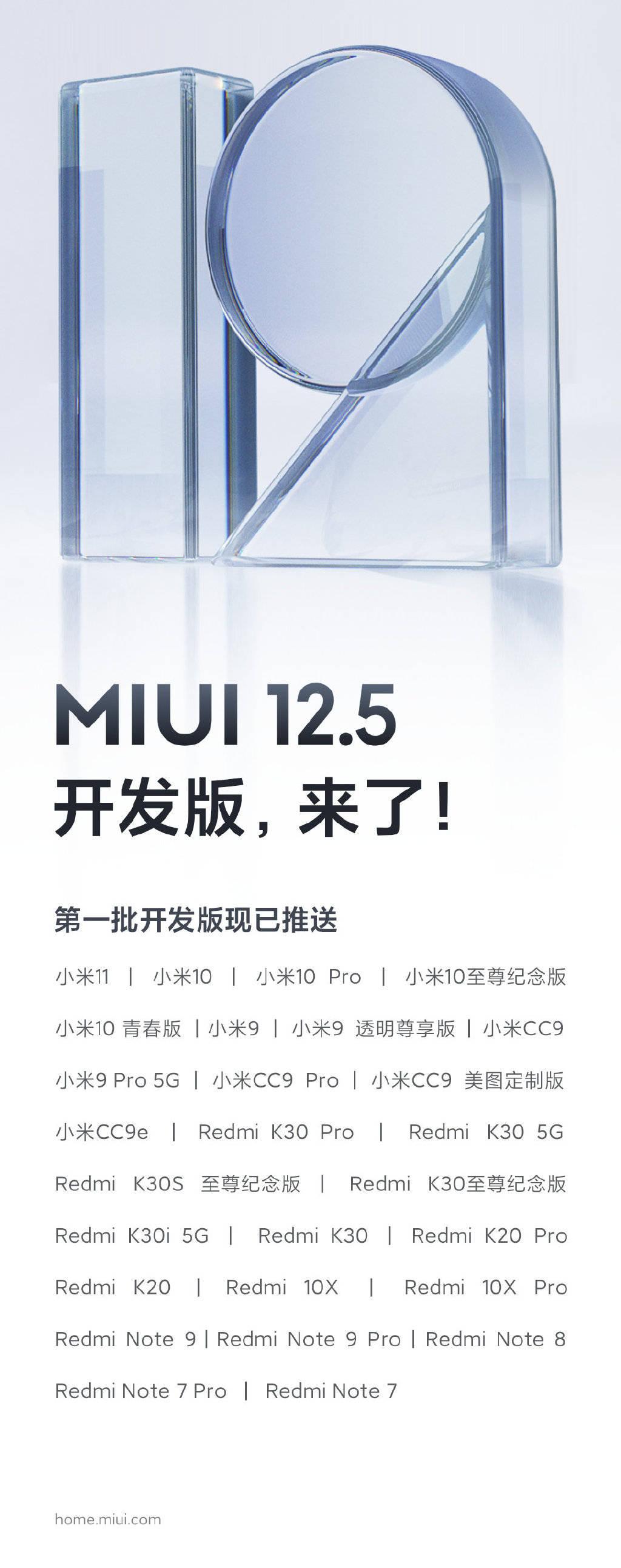 MIUI 12.5开发版推送:可升级28款