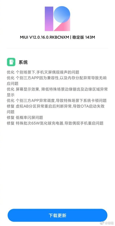 小米11推MIUI 12.0.16稳定版内测更新