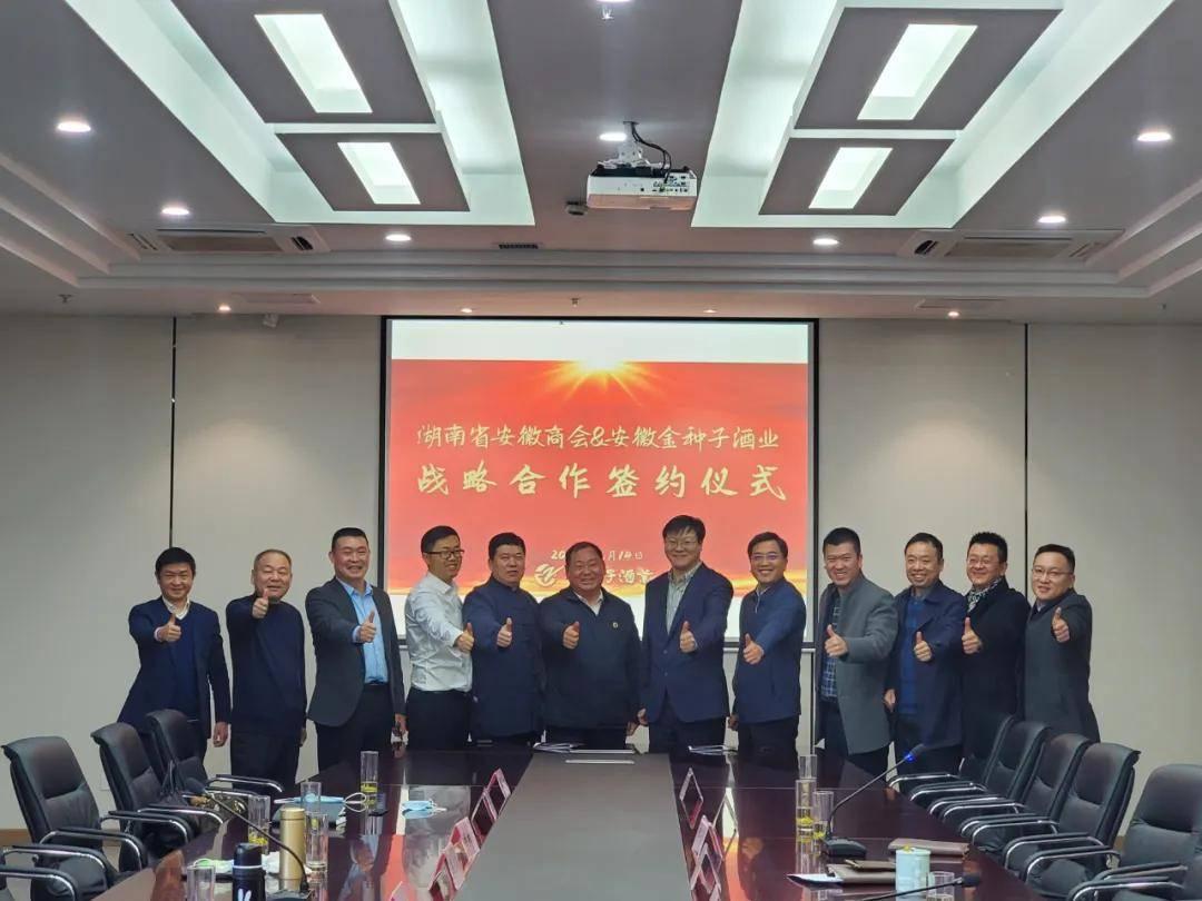 新年伊始 剑指三湘|金种子酒业与湖南安徽商会达成战略合作