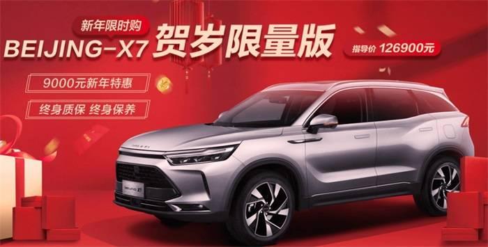 """原创年终购车潮""""性价比""""成为主旋律!北京-X7新年限量版提供一等奖"""
