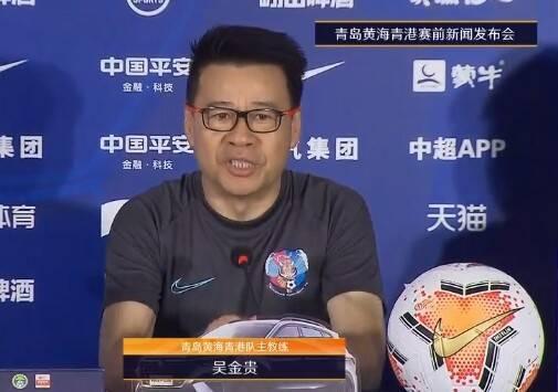 吴金贵:基本确定续约黄海 下赛季目标全力保级