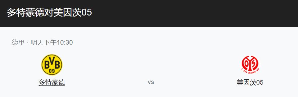 德甲联赛第16轮重量级角逐:多特蒙德VS美因茨 大黄蜂有望继续连胜冲榜首!:亚博买球官网首页(图1)