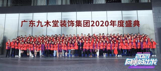 """""""2021向美好出发""""广东九木堂装饰集团年度盛典成功举办"""