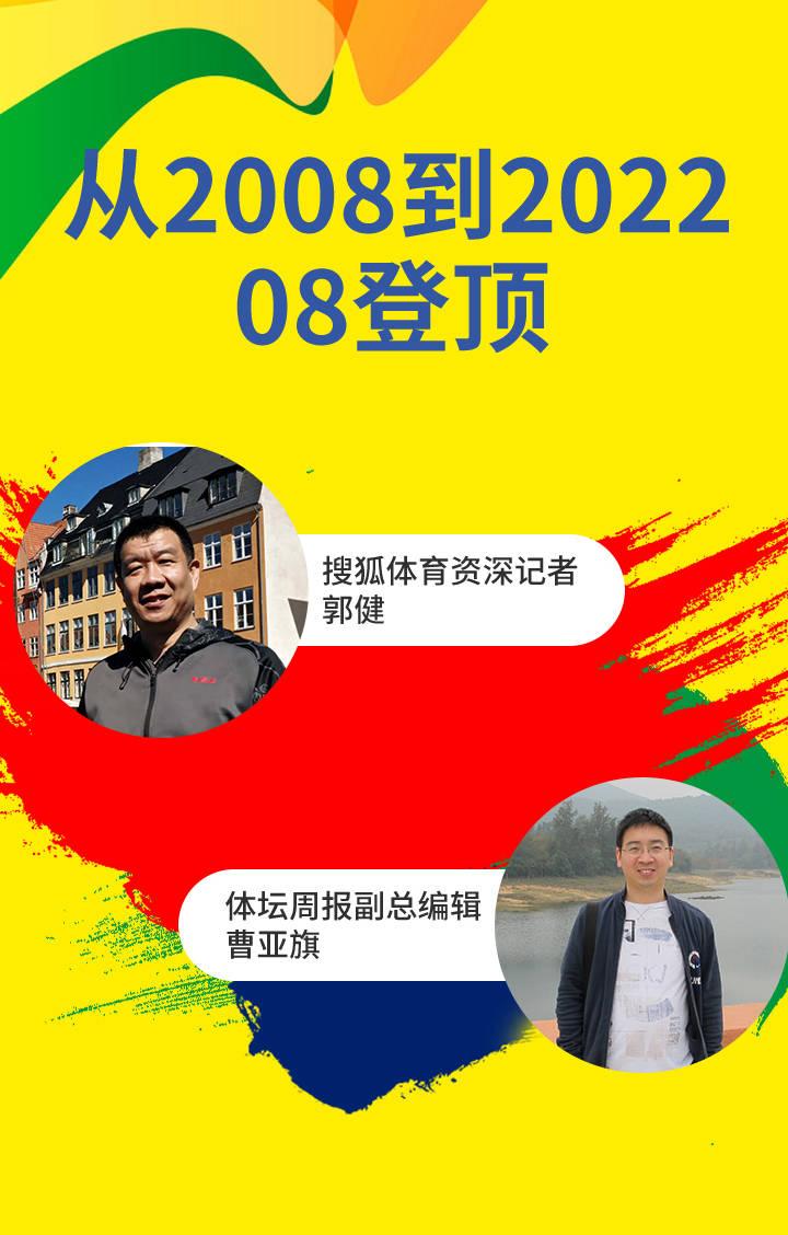 15日14:00播《从2008到2022》:北京夏奥会登顶
