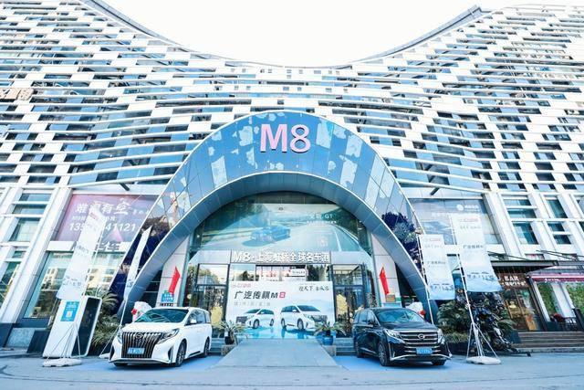 广汽传祺M8媒体品鉴上海站圆满落幕