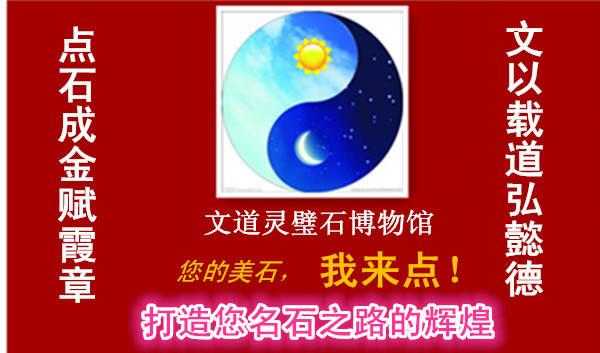 萧县观赏石协会书乡石韵第二期·石至名归