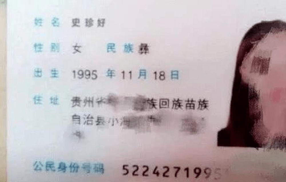 3、测配偶姓氏:网上提公积金里有一项写有配偶姓名不一致能提吗?