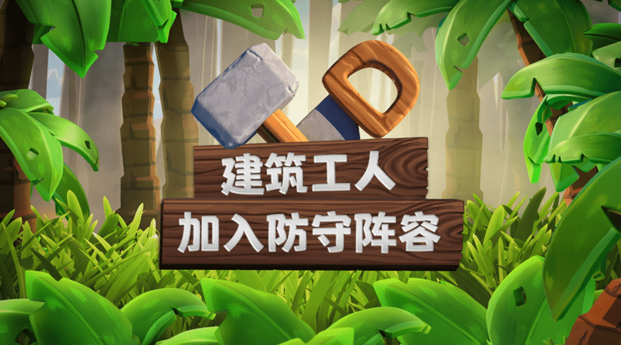 部落抵触森林主题大更新:修建小屋周全进级可到场戍守战斗