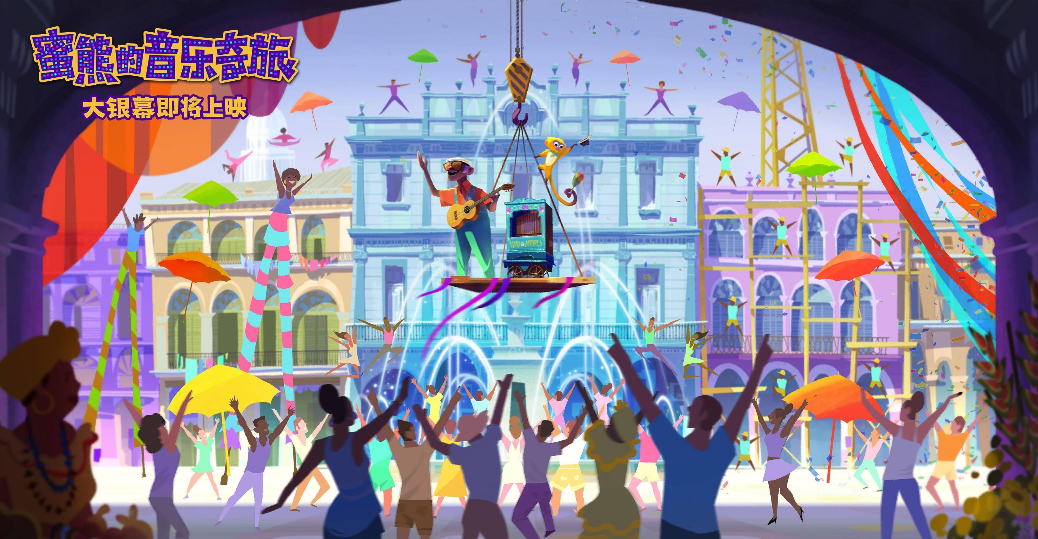 《蜜熊的音乐奇旅》发布场景设定图 完美还原南美风情