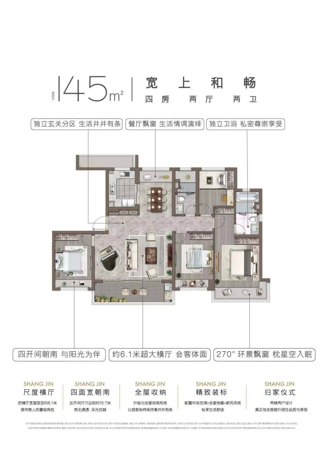 相城中央公园板块万科锦上和风华苑再次取证/212套精装高层,整体备案均价约27469元/㎡预计本周开盘(图6)