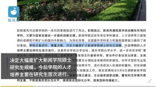 清华新闻与传播学院将取消本科,其它高校会效仿吗?