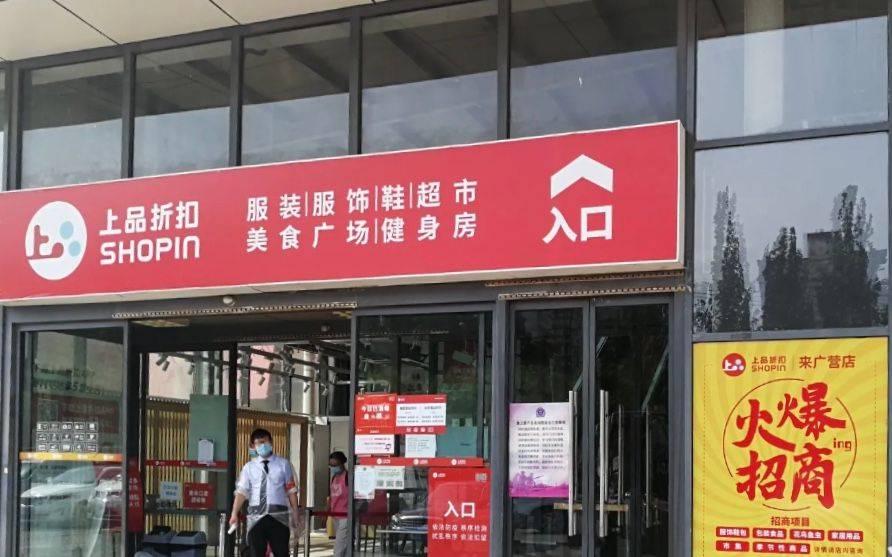 上品折扣北京来广营店6月18日后闭店改造