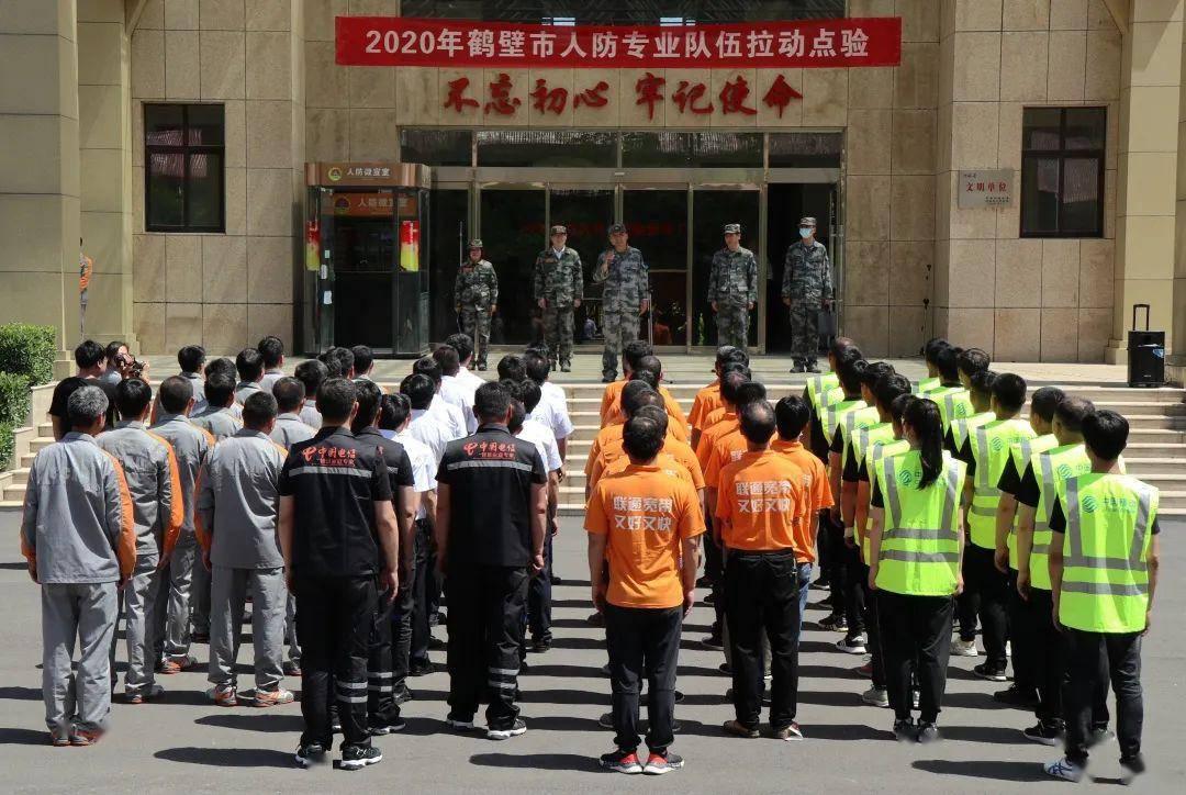 【民兵整组】河南省鹤壁军分区组织市人防专业队伍拉动点验
