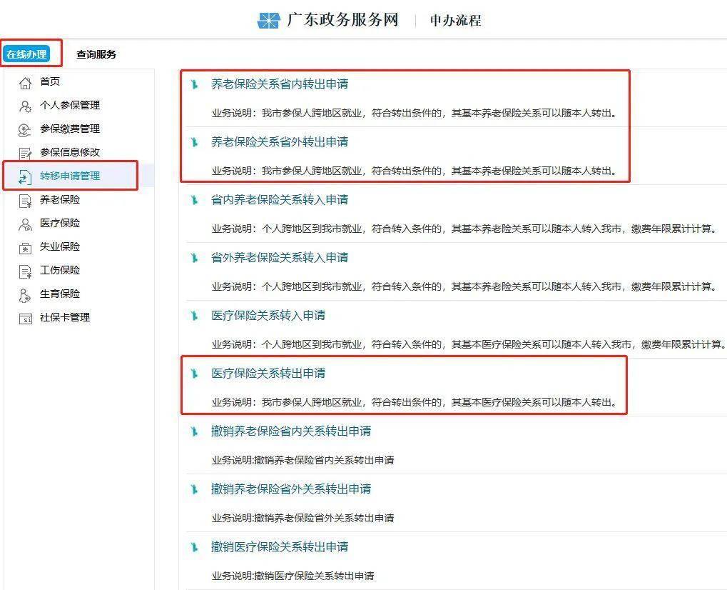 2019广西社保转移方法流程,广西社保异地转移最新政策规定