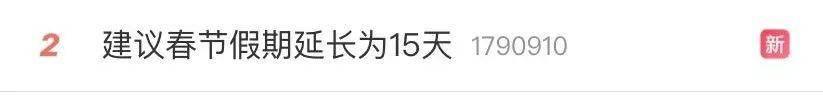 """冲上热搜!""""建议春节放假15天""""被重提,这次理由更有深意…"""