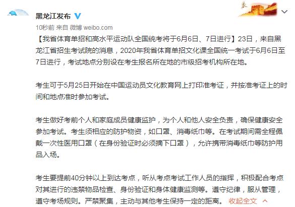 黑龙江体育单招和高水平运动队全国统考将于6月6日、7日进行