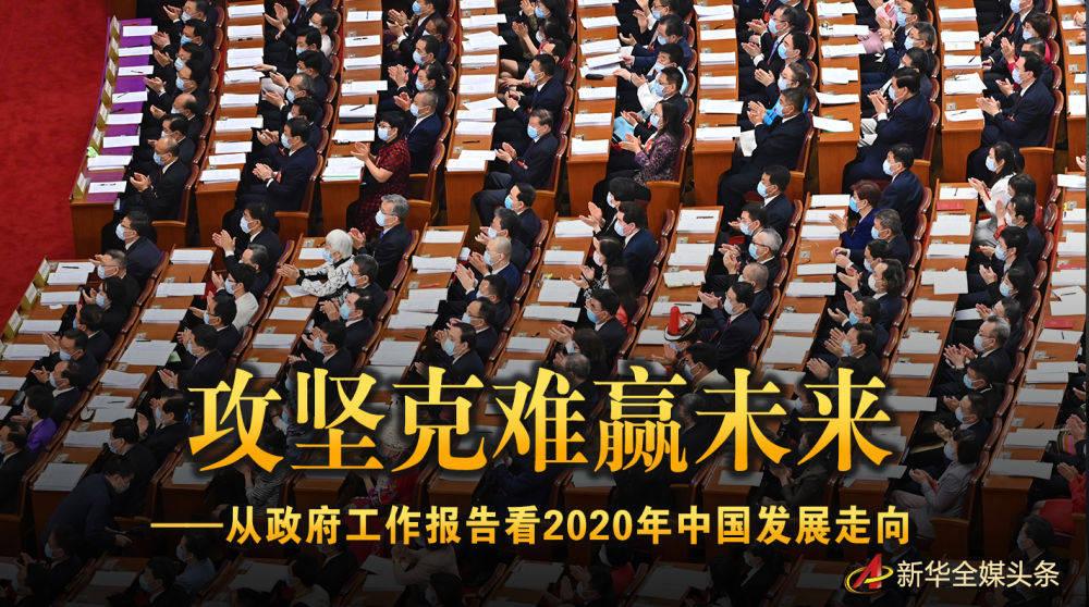 从政府工作报告看2020年中国发展走向