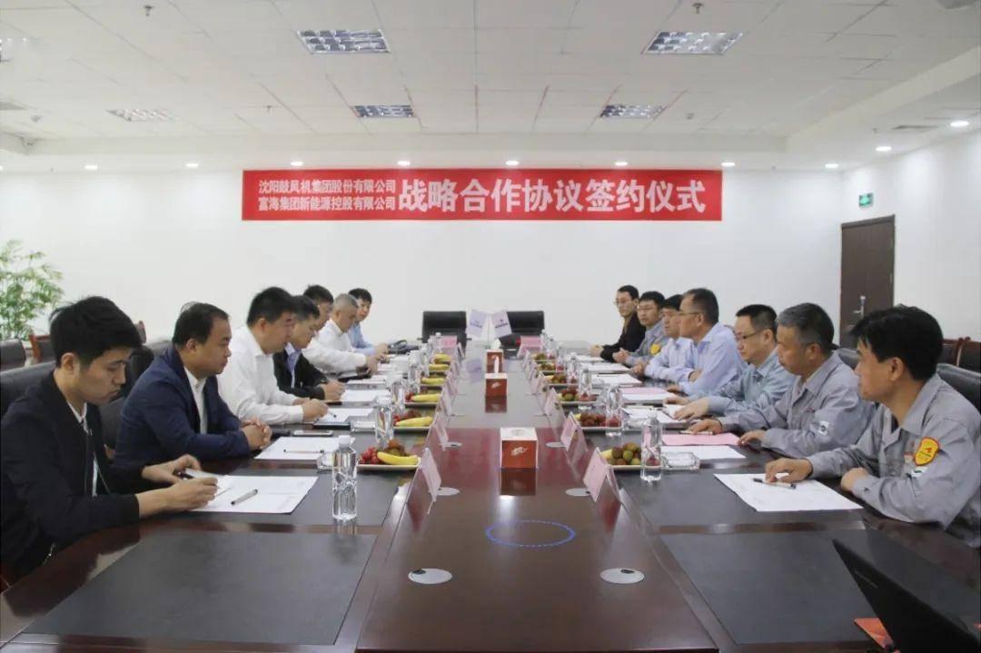 沈鼓集团与富海集团签订战略合作协议
