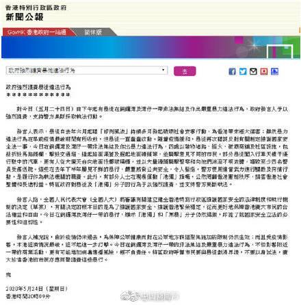 香港警方拘捕至少180名涉非法集结暴徒