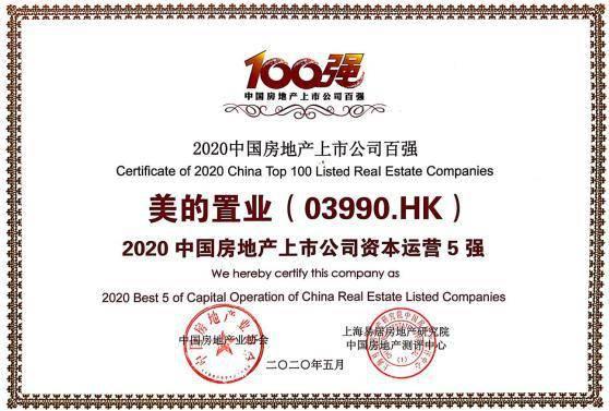 美的置业荣列2020中国房地产上市公司综合实力26名