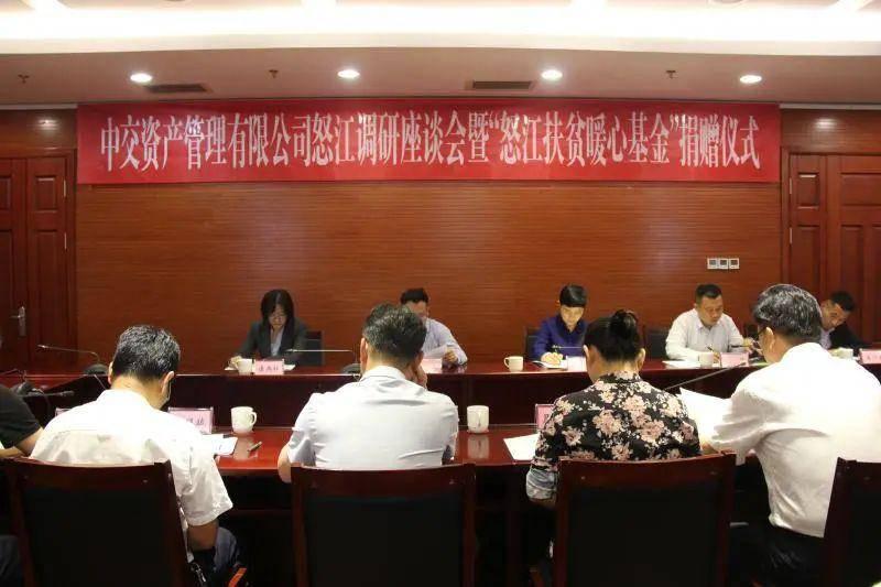 """中交资产管理有限公司向""""怒江扶贫暖心基金""""捐赠20万元"""