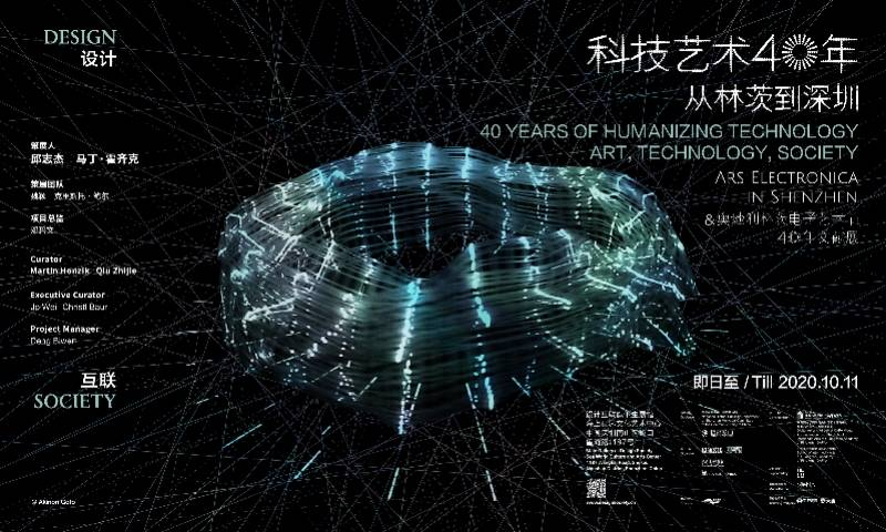 """属于未来的艺术之旅:大展""""科技艺术四十年""""重启并延至10月"""