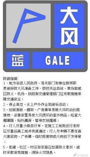 阵风7级!北京发布大风蓝色预警