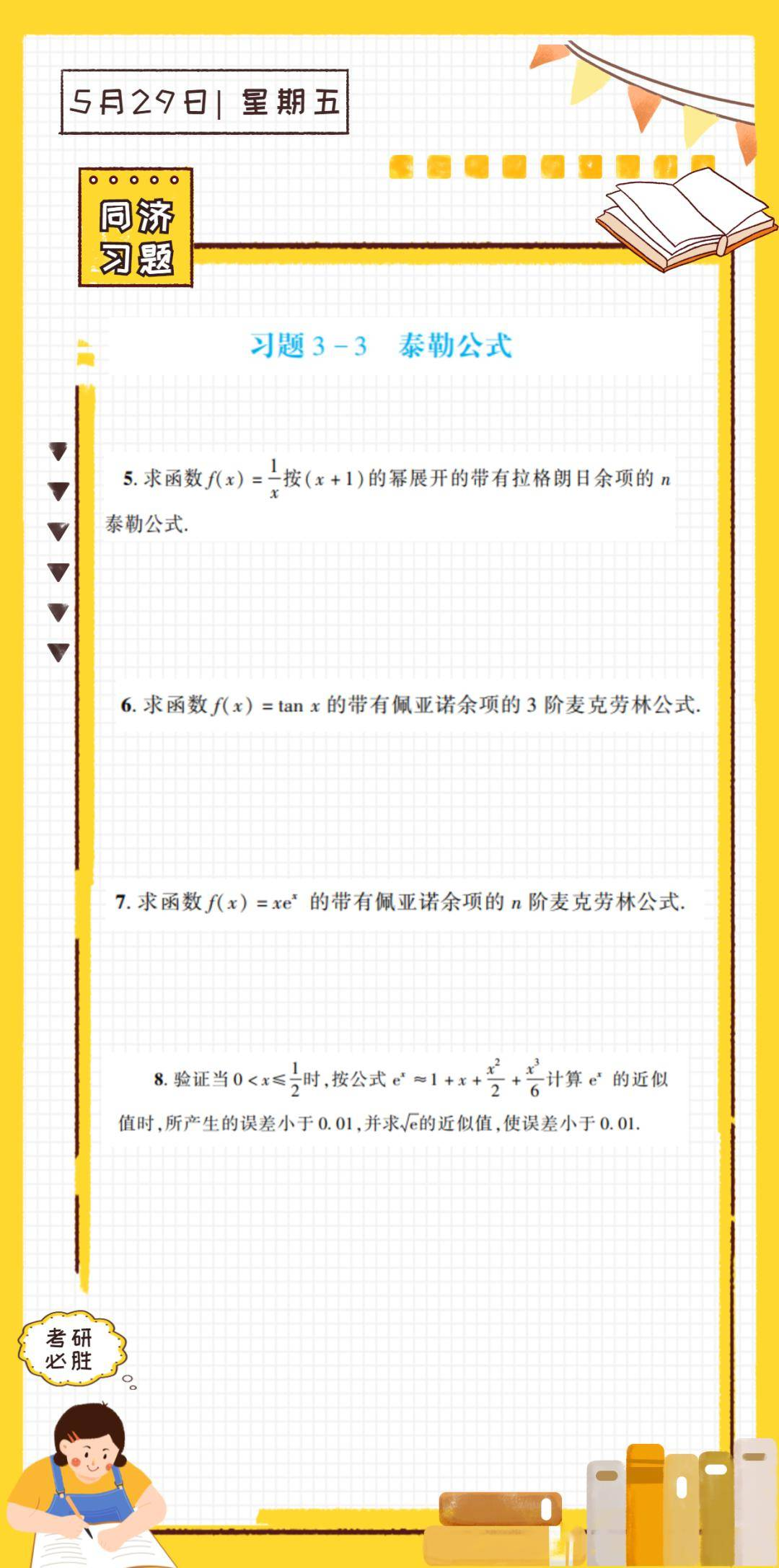 【考研数学】同济刷习题第54期:习题3-3 泰勒公式 的5-8题(2)