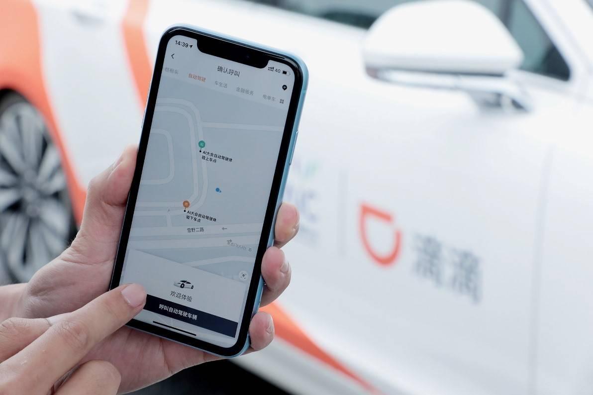 融资滴滴自动驾驶首轮融资超5亿美元 将持续推动全球交通技术变革