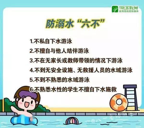 国务院教育督导办2号预警:尽最大努力防止学生溺水事故发生!