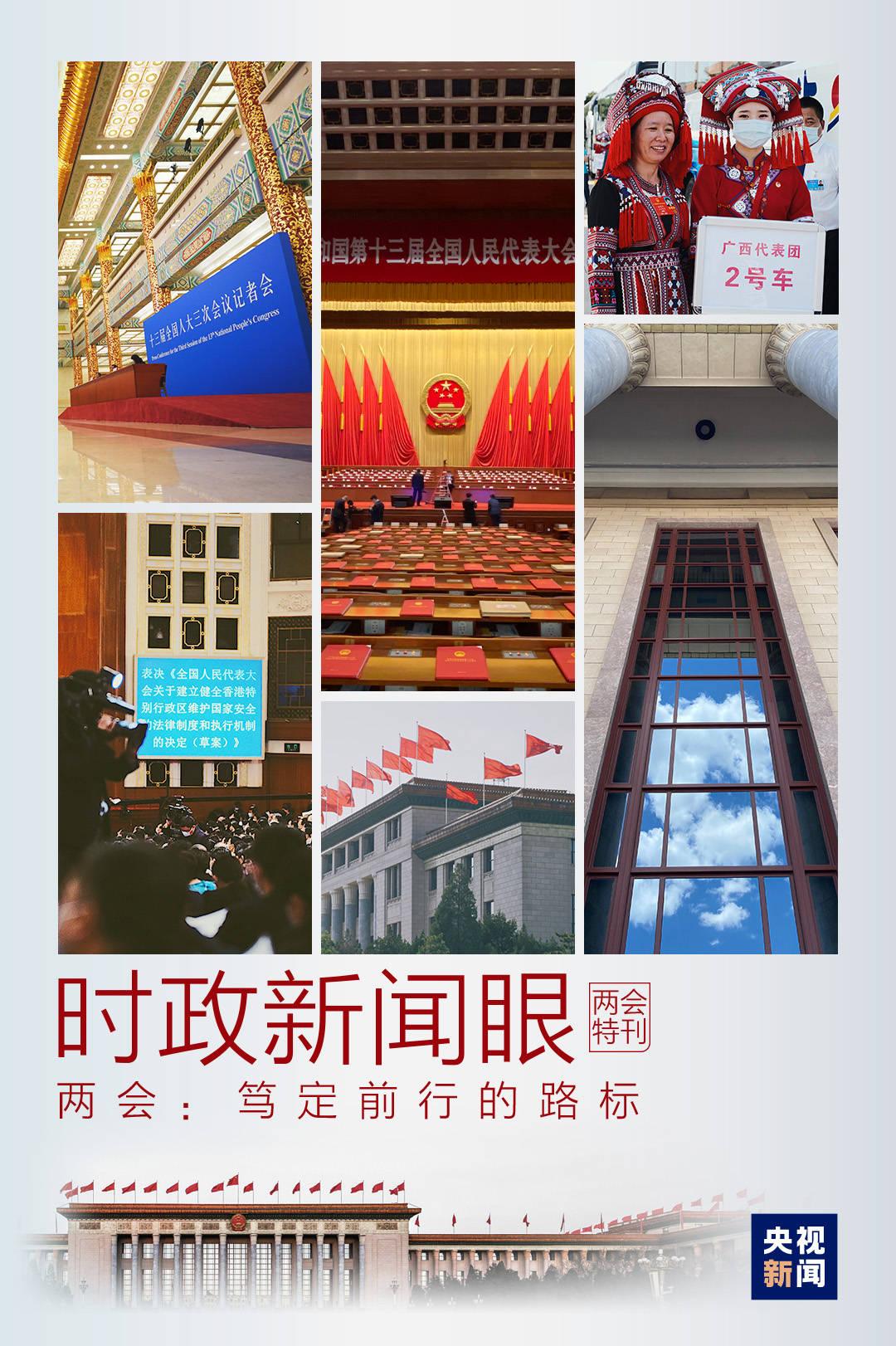特殊时期的天下两会,立起中国笃定前