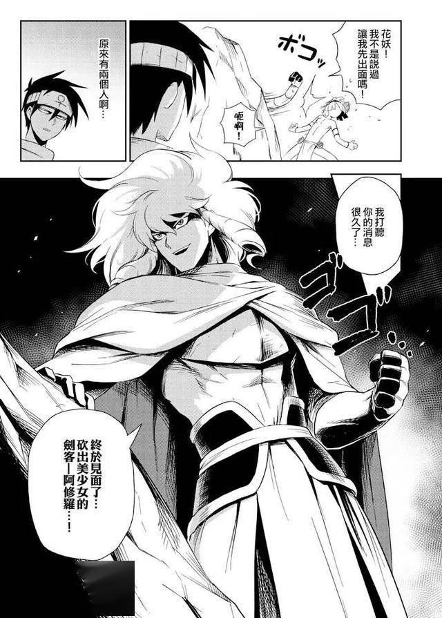 修萝剑圣:打败敌人就能收获猛男,我拒绝,欧拉欧拉和木大木大图片