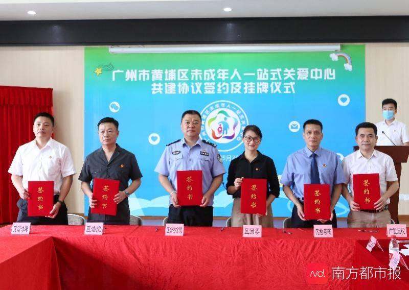 """广州黄埔打造未成年人""""一站式""""关爱中心,首批5个站点揭牌成立"""