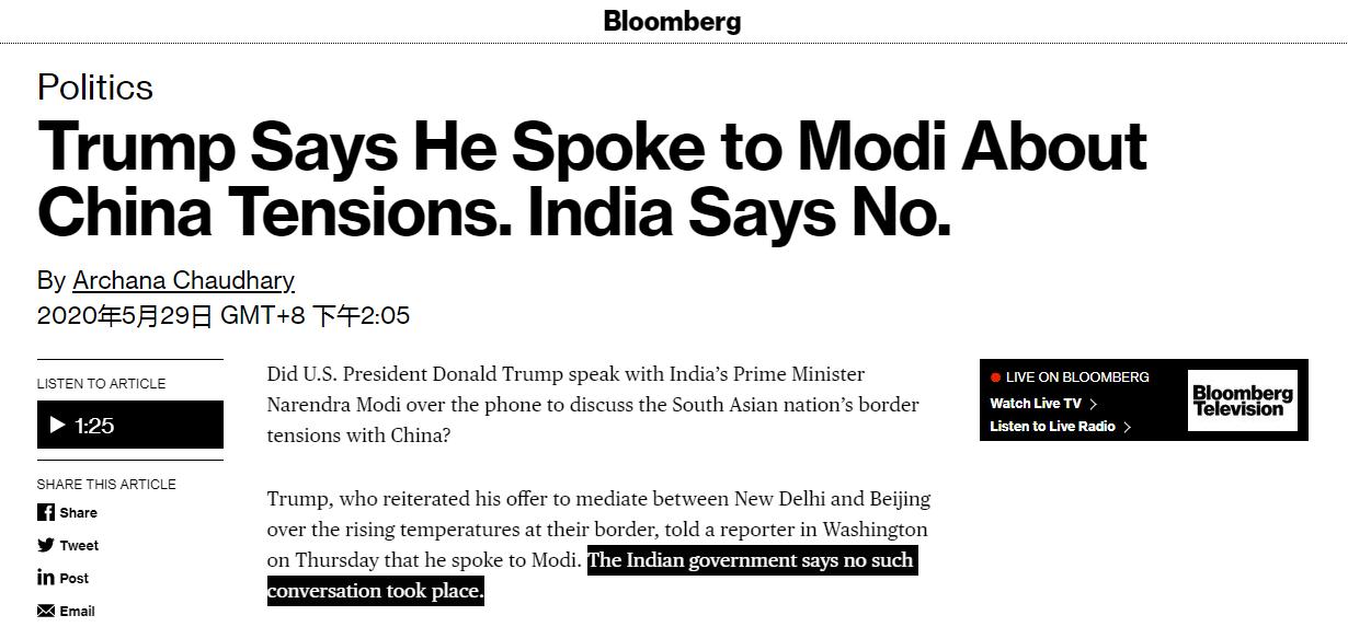 特朗普称与莫迪通话讨论中印边境局势,印外交部否认:双方近期没有通过话
