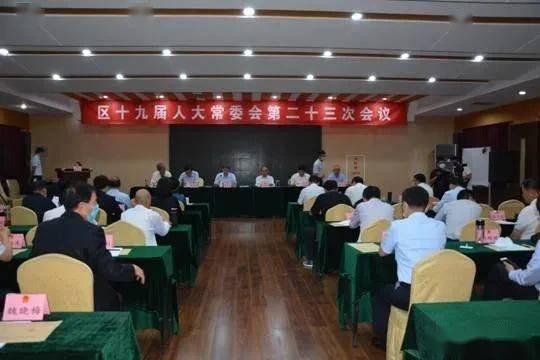 罗庄区十九届全国人大常委会第二十三次会议举行 罗庄区人大常委会名单