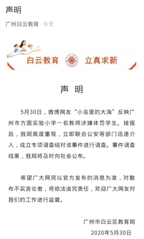 广州一小学教师涉嫌体罚学生,白云区教育局回应