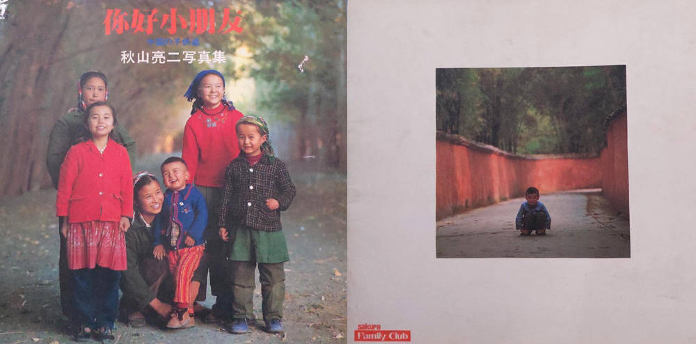 『小朋友』摄影好书 《你好小朋友》:元气满满的80年代中国儿童,