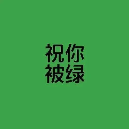 微信头像丨男生,女生,绿色头像