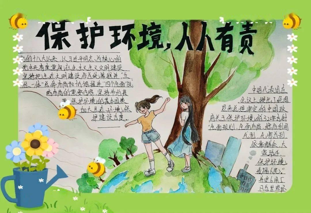 世界环境日 美丽中国 我是行动者