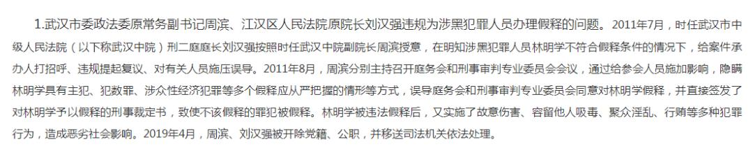 """""""清白""""的武汉老政法被查,曾拍板假释湖北版孙小果"""