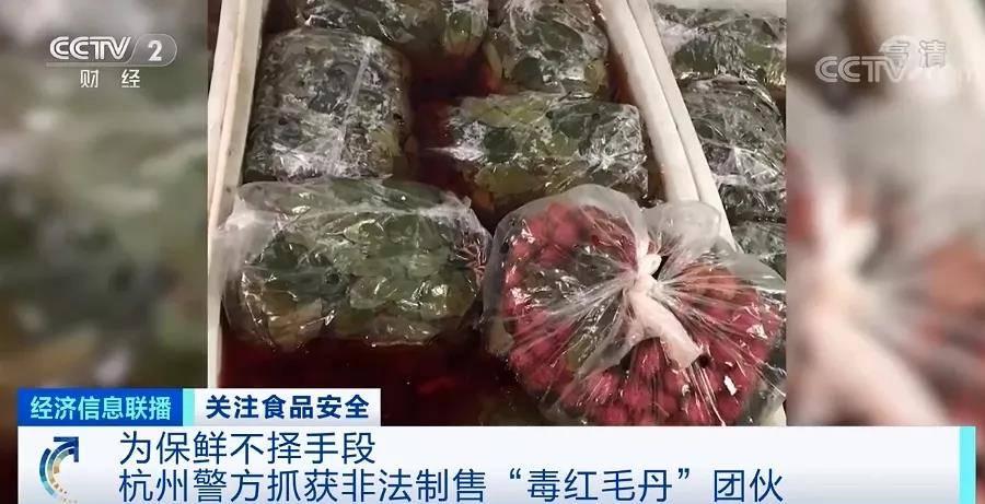 央视曝光:为延长红毛丹保鲜期,黑心商贩用工业稀硫酸浸泡
