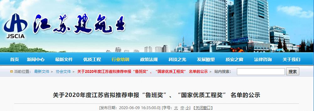"""2020年度江苏省入选""""鲁班奖""""""""国优奖""""申报名单、""""扬子杯""""名单公布了!"""