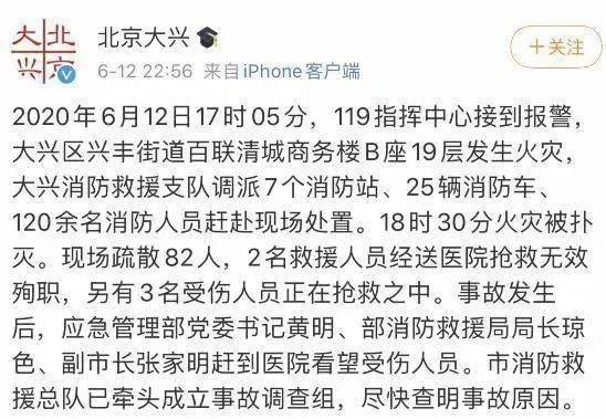 北京疏散人口_北京一高层建筑起火,两名救援人员殉职