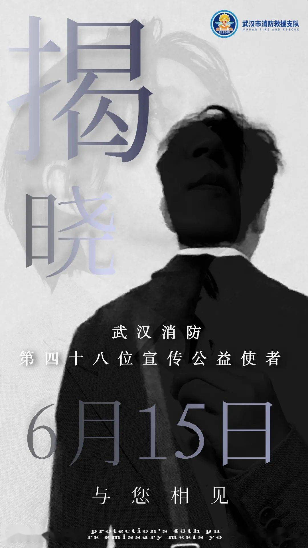 武汉消防第四十八位宣传公益使者明日揭晓!