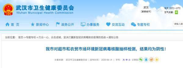 武汉对超市和农贸市场情况核酸抽样检测