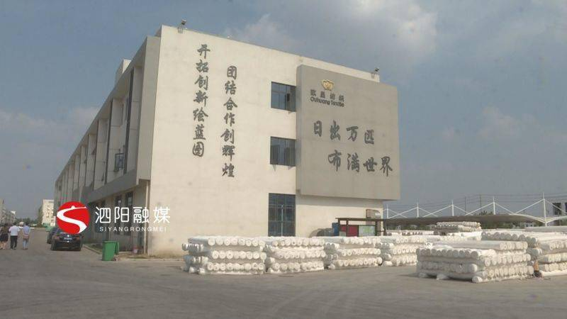 """泗阳:退税""""加速度""""为企业发展添动能"""