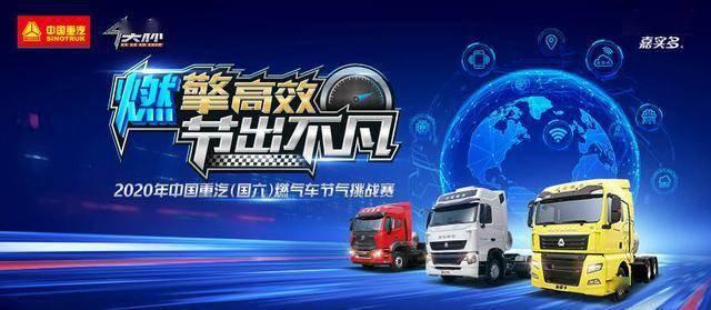 燃擎高效节出不凡——2020年中国重汽(国六)燃气车节气挑战赛火热启动